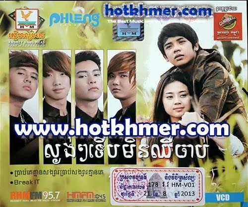 Phleng Records VCD Vol 04 [Langong Terb Min Chheu Chab]