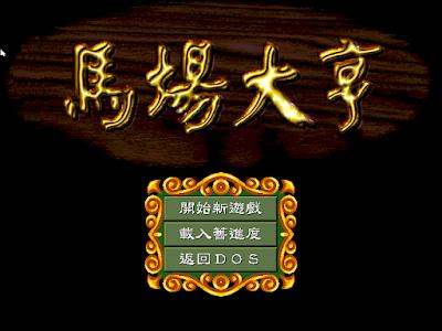 Dos馬場大亨繁體中文版+完整攻略流程+詳細物品資料下載,懷舊經典養馬場遊戲!