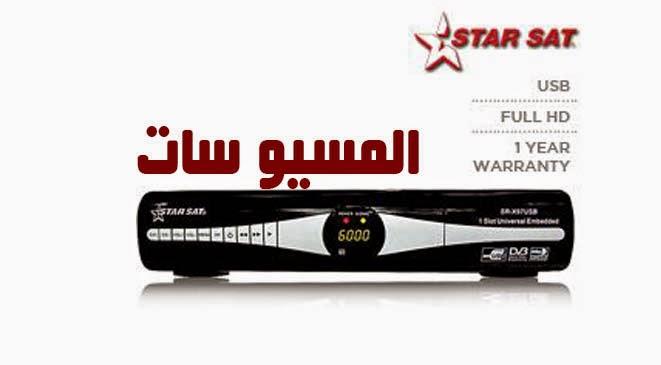 starsat sr-9797hd 2015