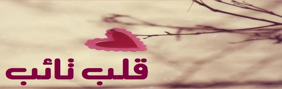 قلـ♥ـب تائب