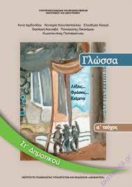 ΜΑΘΗΜΑΤΑ ΓΛΩΣΣΑΣ (ΓΡ. ΖΕΡΒΟΣ-Γ. ΣΟΥΔΙΑΣ))