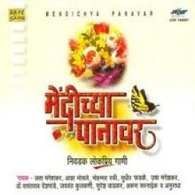 marathi song download old