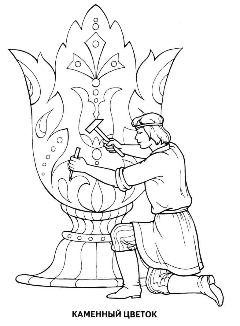 Рисунок для сказки каменный цветок
