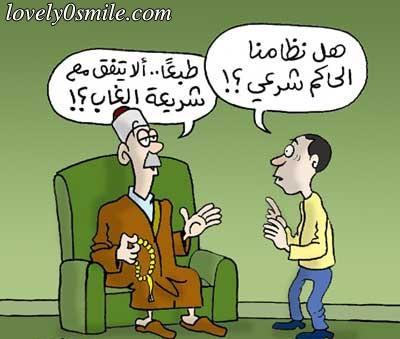 صور كاريكاتير
