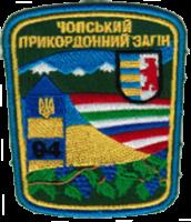 Емблема Чопського загону