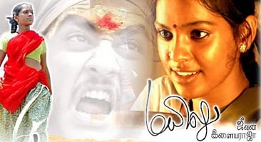 Mayilu Tamil Full Movie