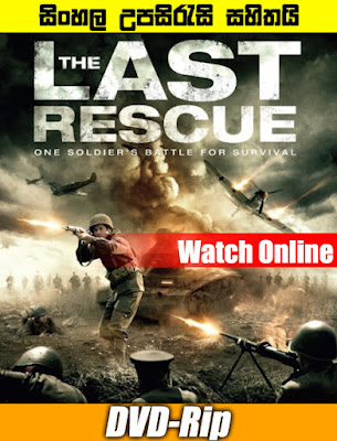 The Last Rescue 2015 Watch online With Sinhala Subtitle