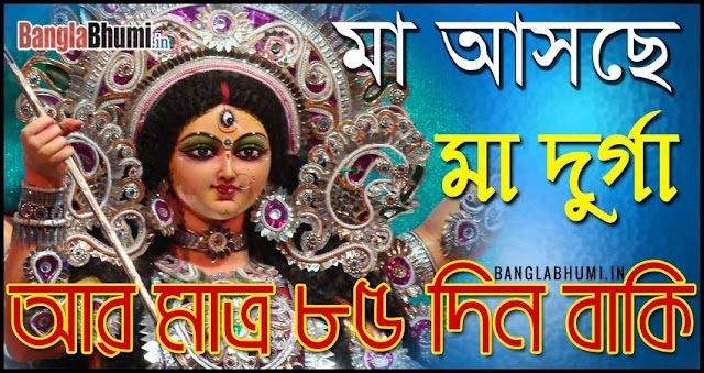 Maa Durga Asche 85 Din Baki - Maa Durga Asche Photo in Bangla