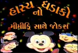 Hasya No Dhadako Gujarati Jokes by Sameer Poto