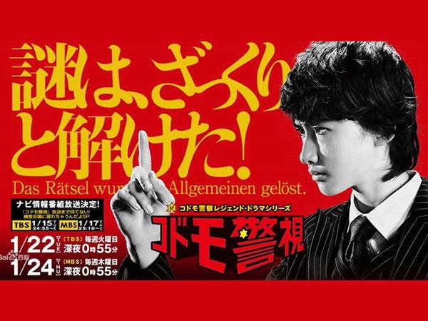 兒童警視(兒童警察外傳)(日劇) Kodomo Keishi