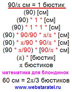 Управление числами. Преобразование длины. Математика для блондинок.