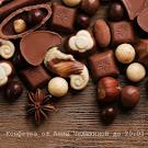 конфетка от Ани