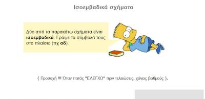 http://inschool.gr/G5/MATH/EPIPEDA-EMBADON-ISOEMVADIKA-VAL-G5-MATH-HPwrite-1401131856-tzortzisk/index.html
