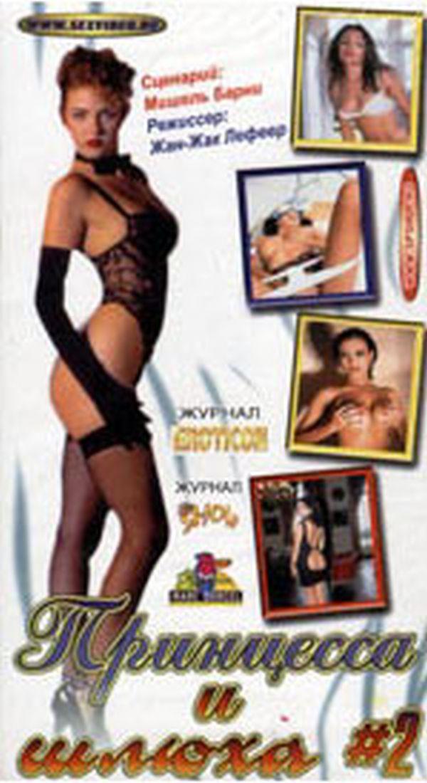 шлюха 1996