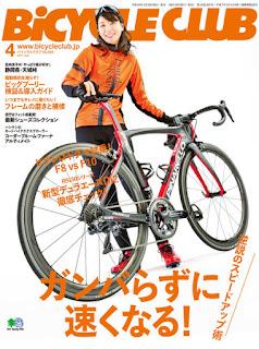 BiCYCLE CLUB (バイシクルクラブ) 2017年03月号