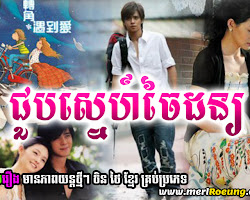 [ Movies ] Chuob Snaeh Chai don - Khmer Movies - Movies, chinese movies, Series Movies -:- [ 97 end ]