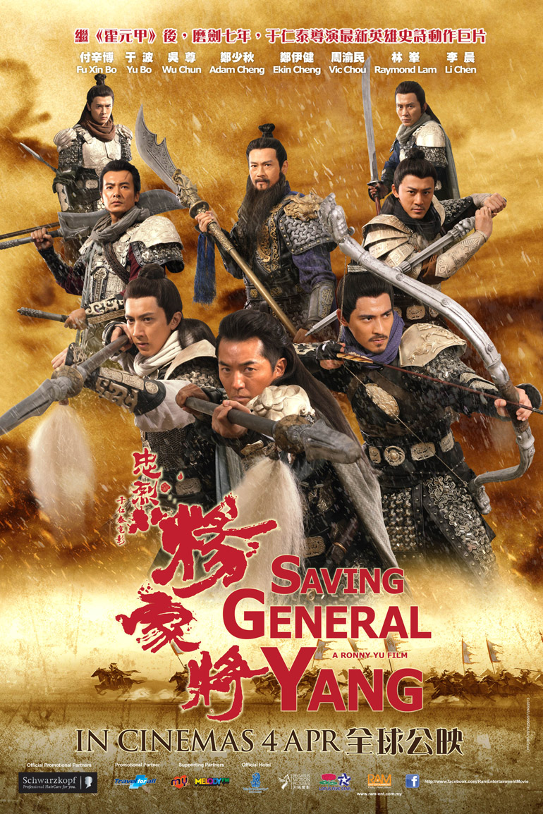 SAVING GENERAL YANG (2013)
