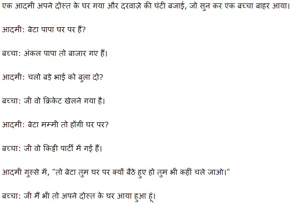 Jokes in Hindi | Part 1 | Funny Pictures Blog, Hindi Jokes, Funny ...