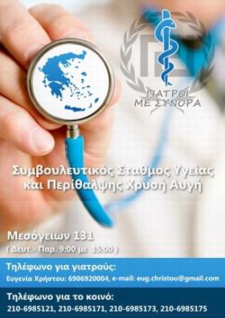 Γιατροί με σύνορα