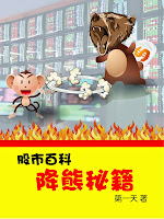 股市百科 降熊秘籍