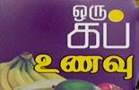 ORU CUP UNAVU (UDAYAM PUDHITHU) 31-08-2013,01-09-2013,07-09-2013 Thanthi TV