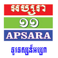 Live Apsara TV​​ Online, TV Channel 11 khmer - ទូរទស្សន៍អប្សរា Channel Khmer​ TV live from Cambodia