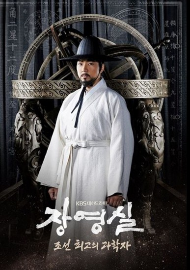 "Drama Korea Terbaru ""Jang Yeong-Sil"" (2016)"