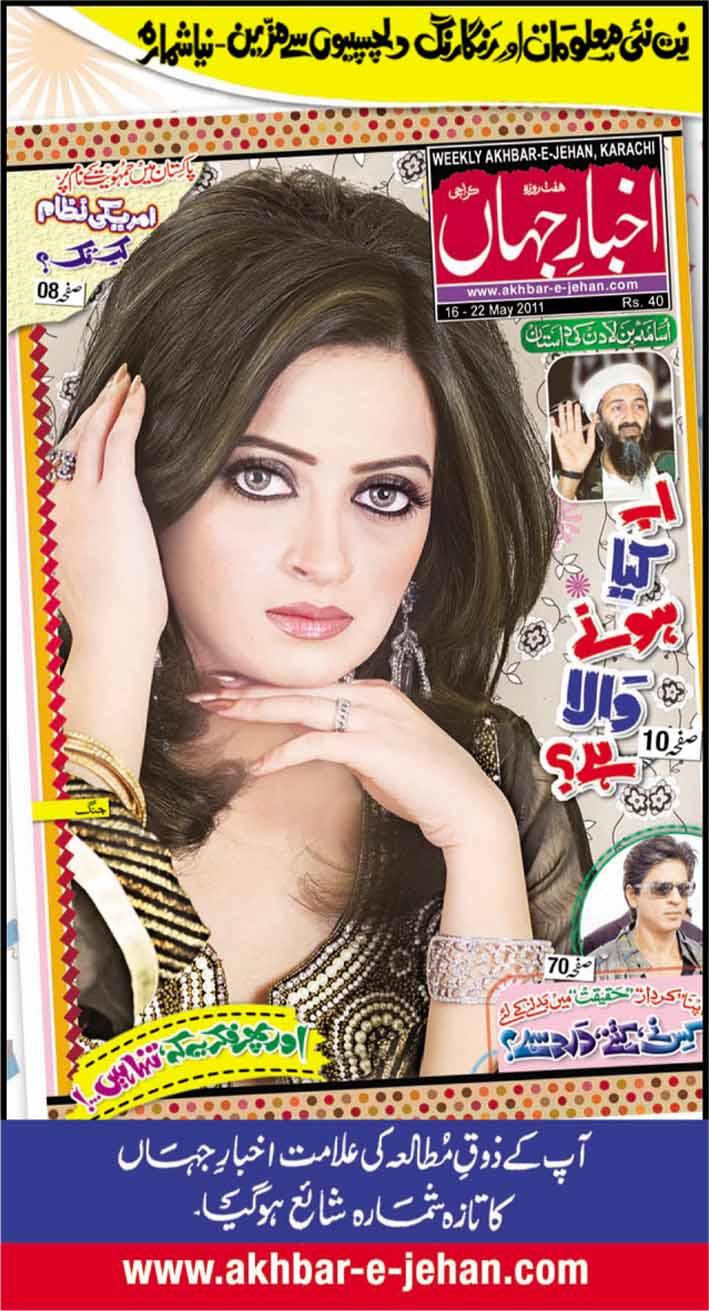 "AKHBAR - E - JEHAN TITLE ""JOBS AS ON 15-5-2011"" ""NEWSPAPERS JOBS 15-5 ..."