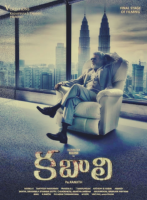 Rajnikanth's Kabali Telugu Movie First Look Poster Released