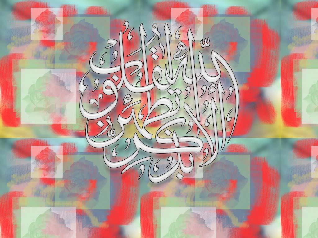 http://3.bp.blogspot.com/-jH-PcGZu9bw/TlX0JlSqF8I/AAAAAAAAAGI/SyAhsGfilf4/s1600/Dzikir-Islamic-Art-Wallpaper.jpg