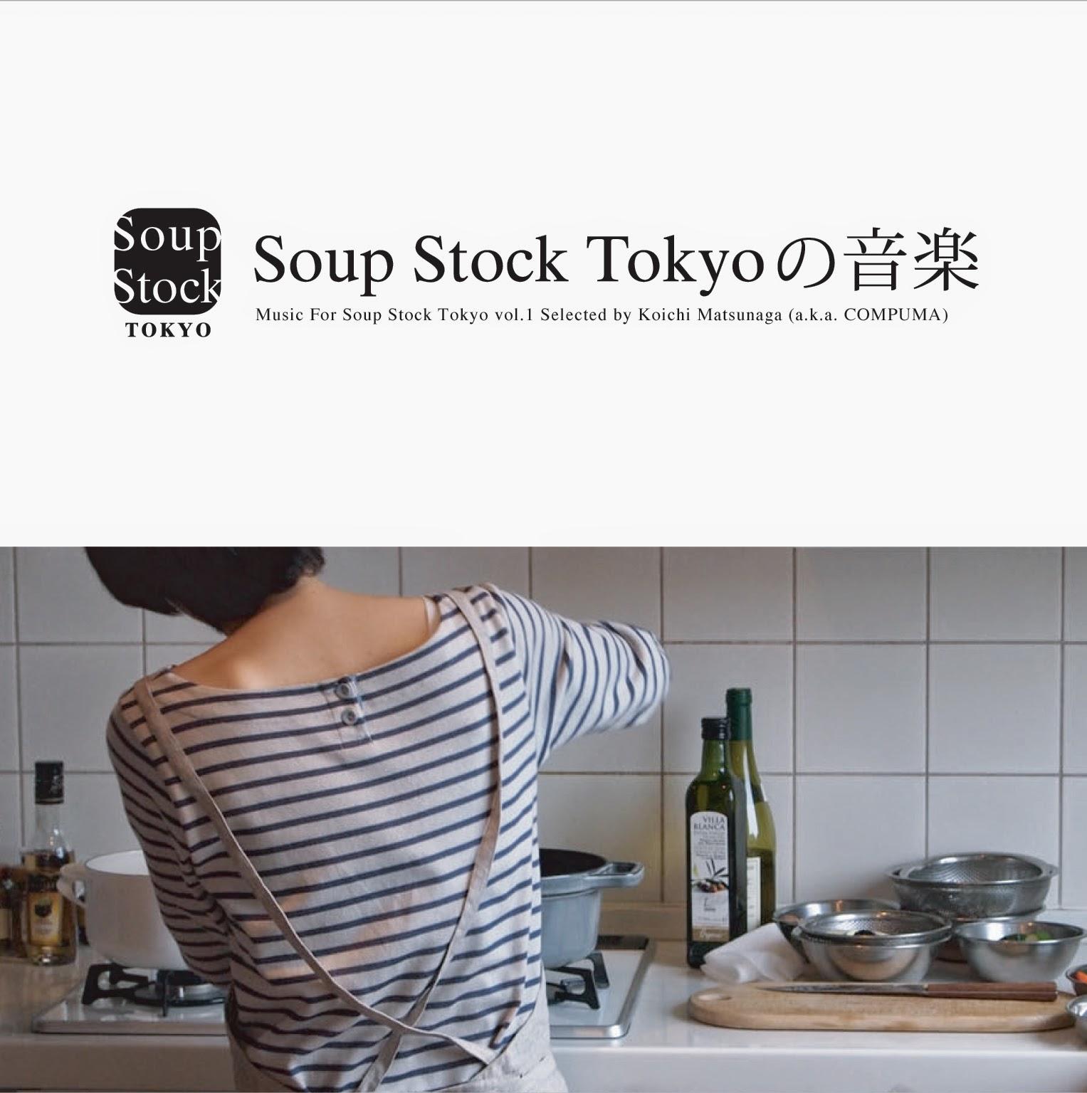 VA / Soup Stock Tokyoの音楽