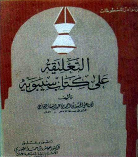 التعليقة على كتاب سيبويه لـ الحسن بن أحمد بن عبد الغفار الفارسي