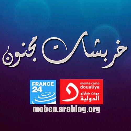 #Arablog
