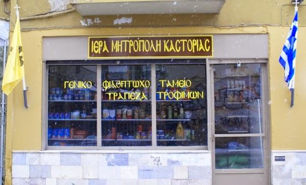 Καστοριά: Η Ιερά Μητρόπολη συνεχίζει το έργο της φιλαθρωπίας
