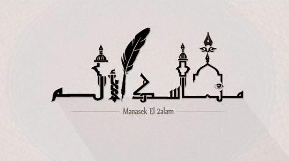 كلمات تراك مناسك الألم - الجوكر ( احمد ناصر ) تراكات راب جديدة