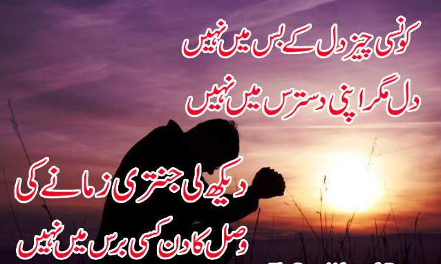 Day Aster: love shairy, sad shayari Urdu Poetry