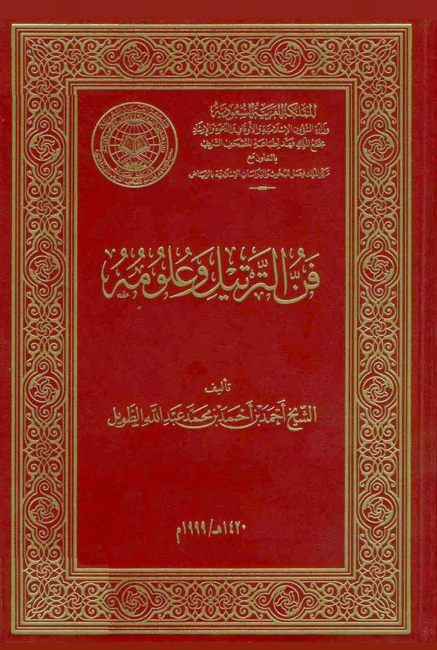 فن الترتيل وعلومه - أحمد الطويل pdf