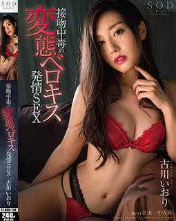 STAR-631 Transformation Berokisu Estrus SEX Furukawa Iori Kiss Poisoning