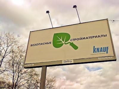 Knauf: идиотская реклама