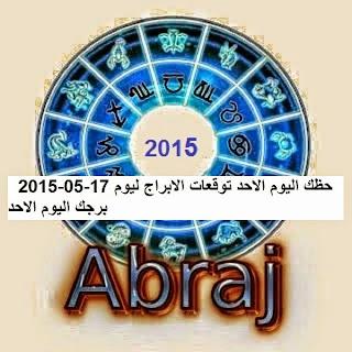 حظك اليوم الاحد توقعات الابراج ليوم 17-05-2015  برجك اليوم الاحد