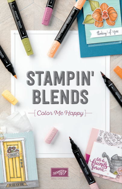 Stampin' Blends(スタンピンブレンズ)発売開始!