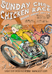 3月 SUNDAY CHOP CHICKEN RACE 埼玉県