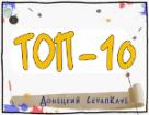ТОП - 10