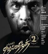 Jai Hind 2 Tamil Movie Watch Online