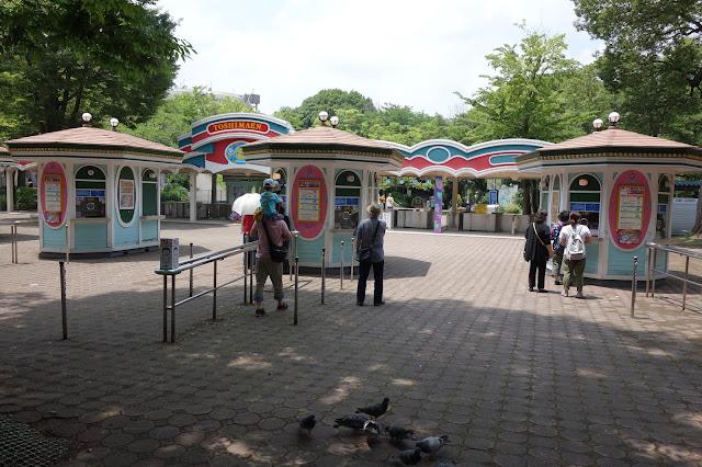 Toshima Park