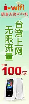 现在就申请游台湾少不了的i-wifi随身无线wifi机