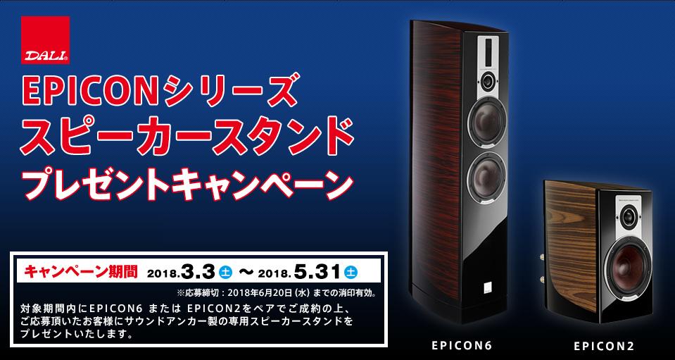 DALI『EPICON 2』『EPICON 6』スピーカースタンド・プレゼントキャンペーン