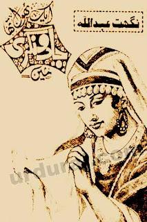 Aik Phool Tha Jadoo Nagri Mein (Romantic Urdu Novels) By Nighat Abdullah complete in pdf