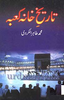 Tareekh Khana Kaba (Islamic Tareekh) By Muhammad Tahir al-Kurdi