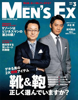 MEN'S EX メンズ・イーエックス 2017年03月号  112MB